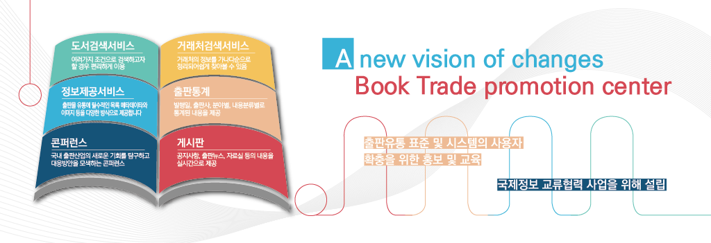 A new vision of changes Book Trade promotion center